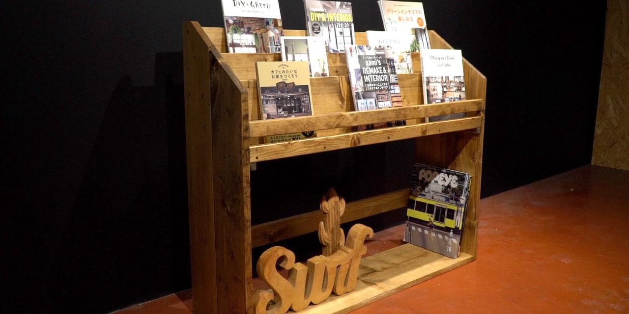 見せる収納!SPF材で作るマガジンラック【図面付き】- Magazine rack DIY