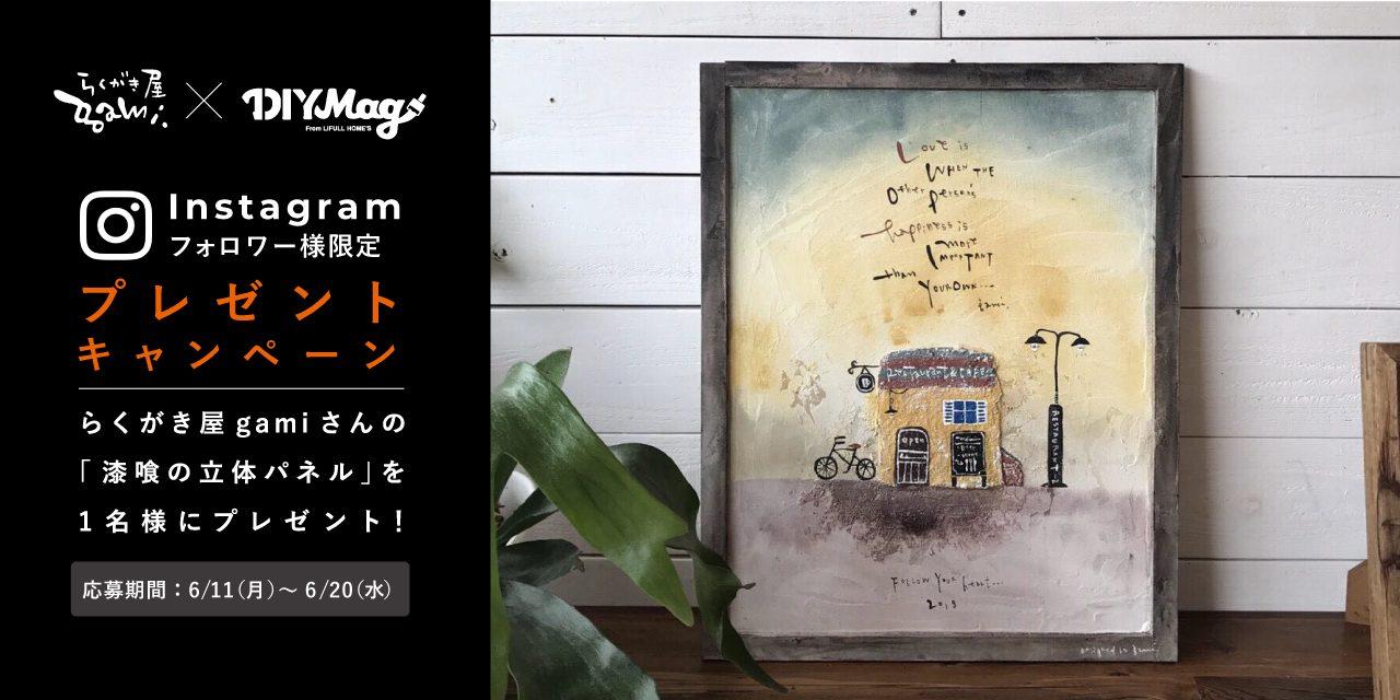 【終了しました】プレゼントキャンペーン!らくがき屋gami × LIFULL HOME'S DIY Mag – インスタグラムフォロワー様限定