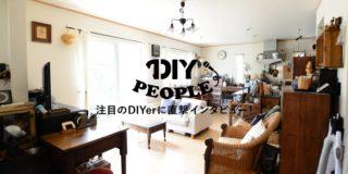 【DIY PEOPLE Vol.1】古木の雰囲気をフル活用!世界でただひとつの建売住宅ができるまで