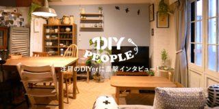 """【DIY PEOPLE Vol.2】借りた状態では暮らしたくない!原状回復を見据えた""""がっつりDIY"""""""
