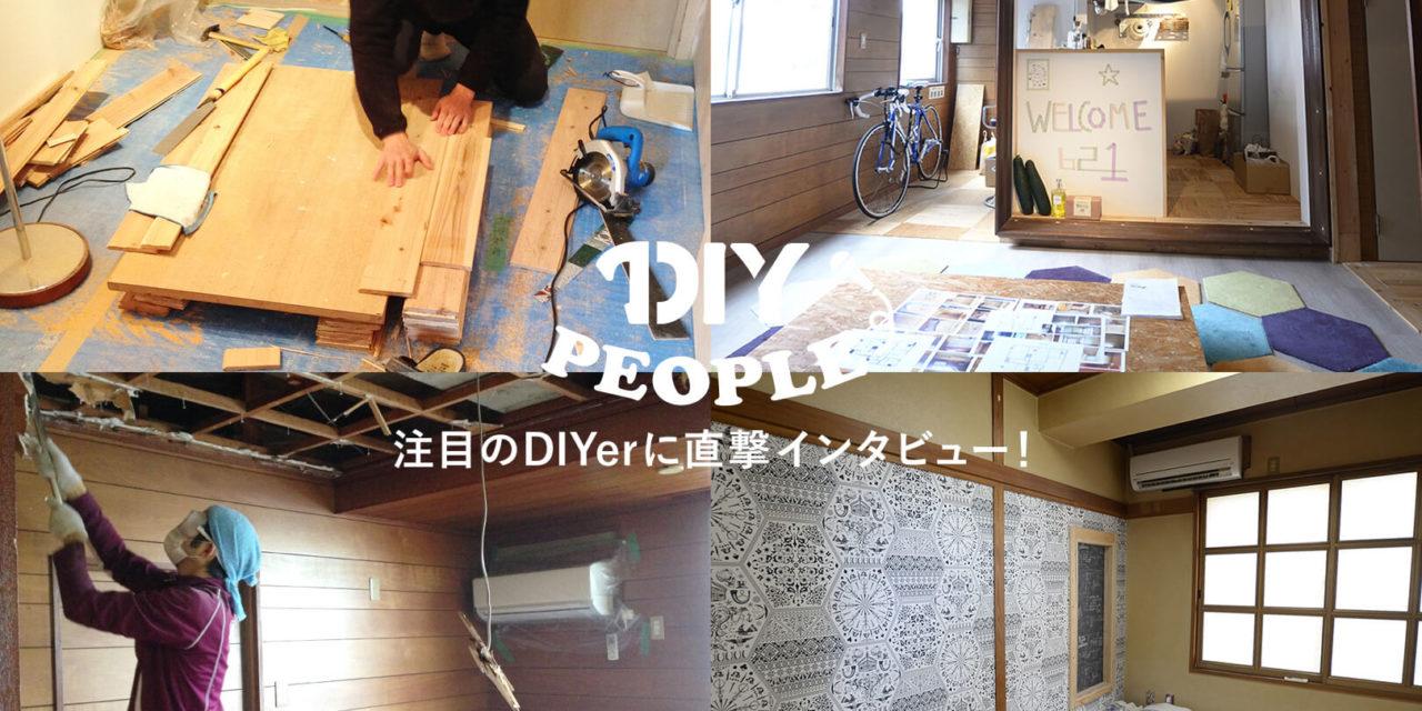 【DIY PEOPLE Vol.4前編】賃貸住宅を丸ごとセルフリノベ!男同士のルームシェア