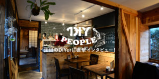 【DIY PEOPLE Vol.6】大正時代から続く仕立て屋さんを、江ノ電を目の前に眺める干物カフェにDIY