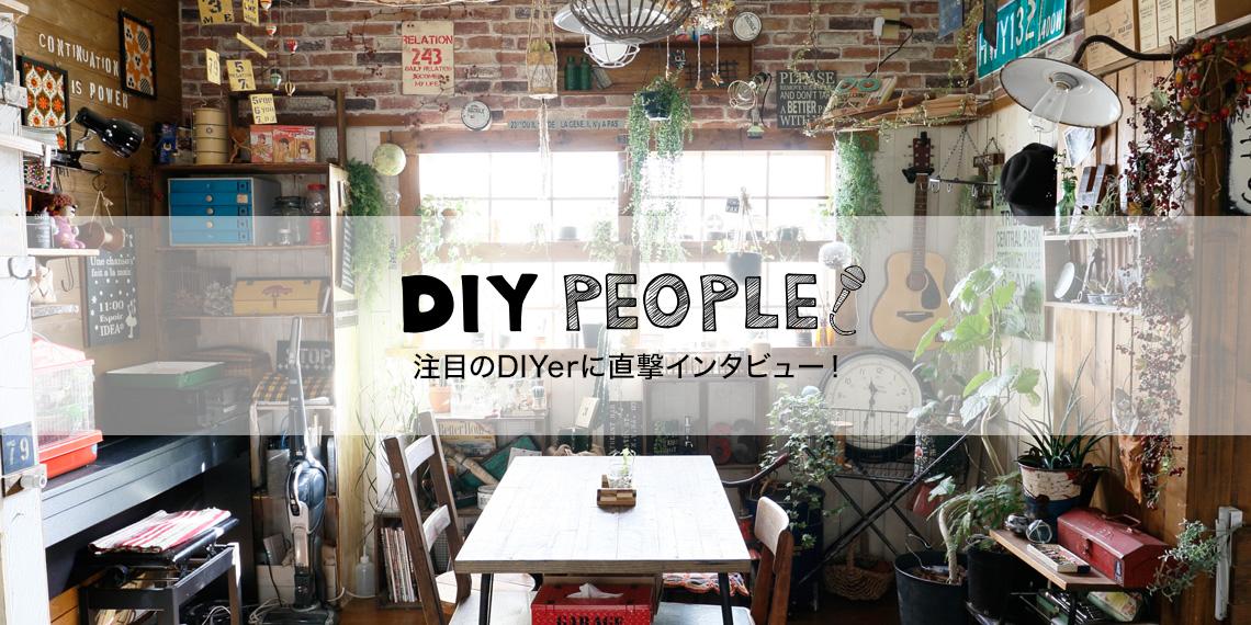 【DIY PEOPLE Vol.8】大嫌いだった家を大好きにしたい。住みたい家はDIYで作る!