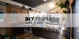 【DIY PEOPLE Vol.9】必要なのは体力ときっかけ!素材にこだわる硬派なセルフリノベ