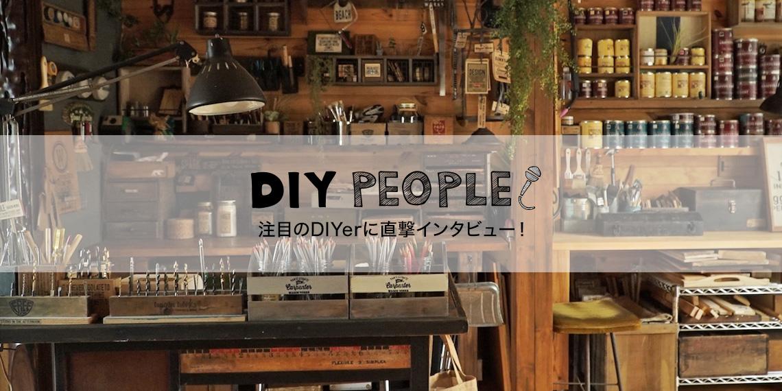 【DIY PEOPLE Vol.10】大胆なリノベで築28年の家をアップデートし続ける。オールドアメリカンを基調にしたDIY満載の家