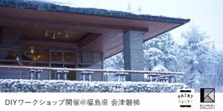 【DIYワークショップ】会津磐梯にサテライトシェアオフィスをつくろう。ペイントパーティーも!- Living Anywhere Week-終了-