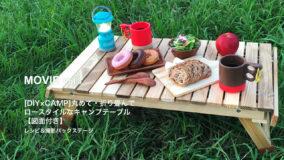 [DIY×CAMP]丸めて・折り畳んで・ロースタイルなキャンプテーブル【図面付き】。レシピ&撮影バックステージ