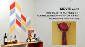 [Wall Paint]ペイントで遊ぼう!ウォールペイントアイデア-  ROOMBLOOM×HOME'S DIY Mag