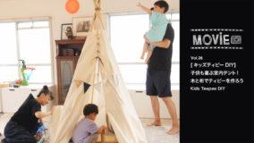 [キッズティピーDIY]子供も喜ぶ室内テント!木と布でティピーを作ろう- Kids Teepee DIY