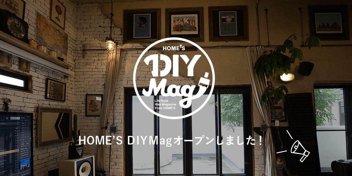 HOME'S DIY Magオープン!
