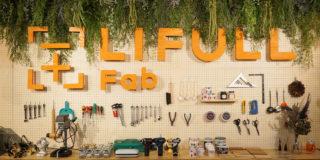 LIFULL Fabお披露目会 ~あなたらしい暮らしをデザインしよう。