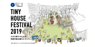 小屋から広げる住まいの選択肢『TINY HOUSE FESTIVAL 2019』レポート