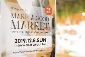 こだわりの一品に出会える『Make a good Market』開催レポート