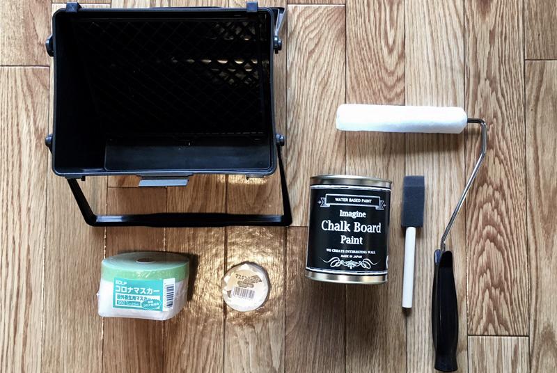 黒板塗料と塗るための道具