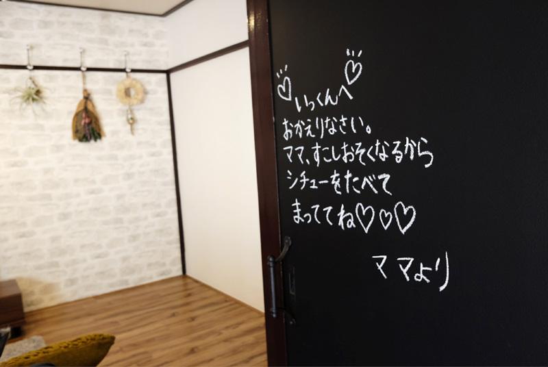 黒板塗料を塗った扉