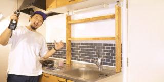 【賃貸DIY】壁面収納のスパイスラックとキッチンタイルで憧れのおしゃれなキッチンに!
