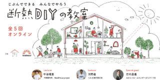 『断熱DIYの教室』で学ぶ、1年中快適な家の作りかた