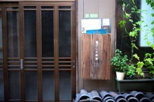 暮らしの茶寮kiki
